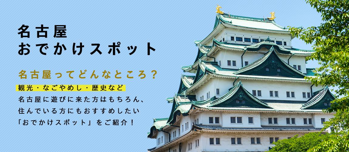 名古屋おでかけスポット