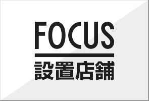 FOCUS 設置店舗