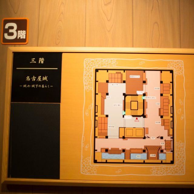 名古屋城三階