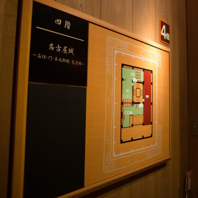 名古屋城四階