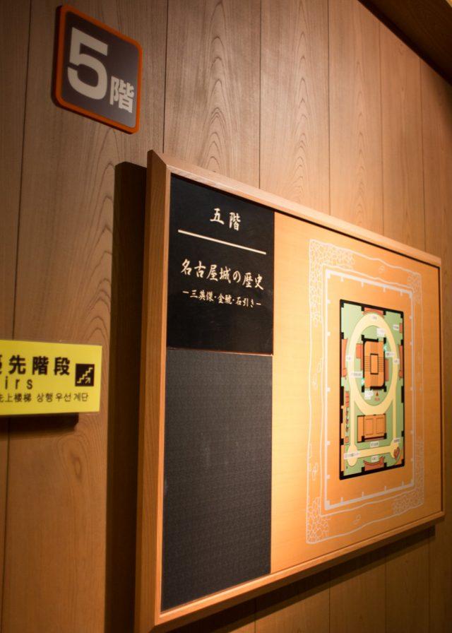 名古屋城五階