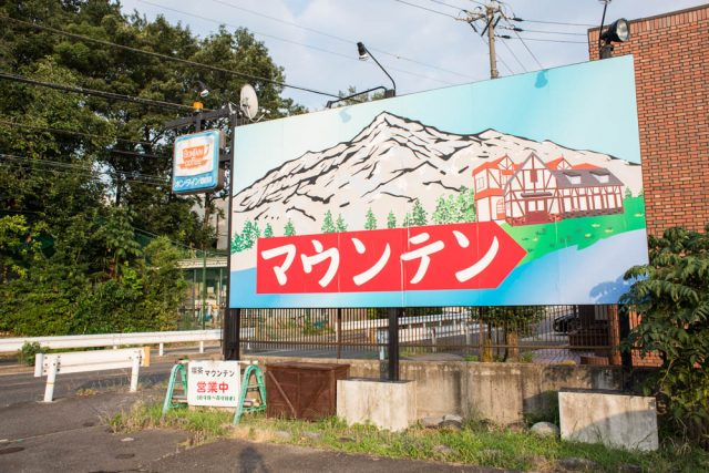 名古屋マウンテン